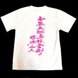 巡拝用速乾Tシャツ(白×ピンク)