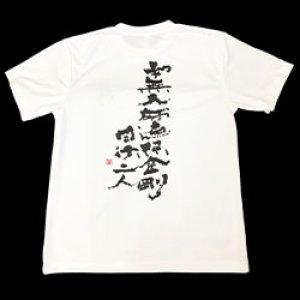 画像1: 巡拝用速乾Tシャツ(白×黒)