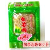 画像: 生姜糖(千切り)  3個セット