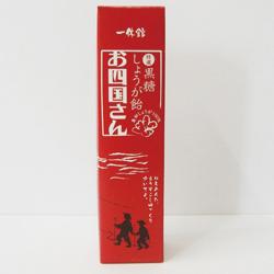 画像1: お四国さん